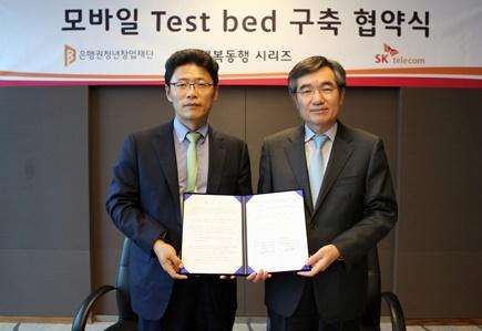 SK텔레콤, 은행권청년창업재단, D.CAMP, 모바일 테스트베드, 행복동행
