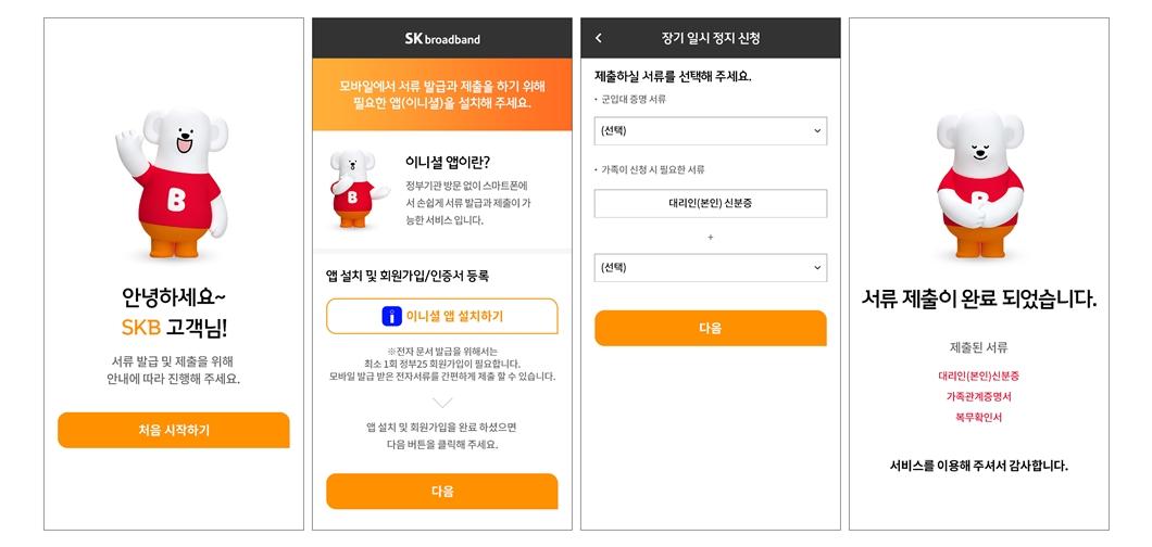 이니셜, 이니셜앱, SK브로드밴드, 전자증명서, 고객서류간소화서비스, initial